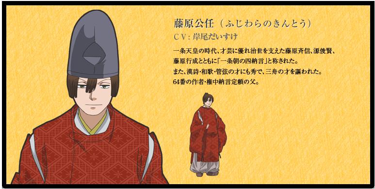 藤原公任 - Fujiwara no Kintō -...